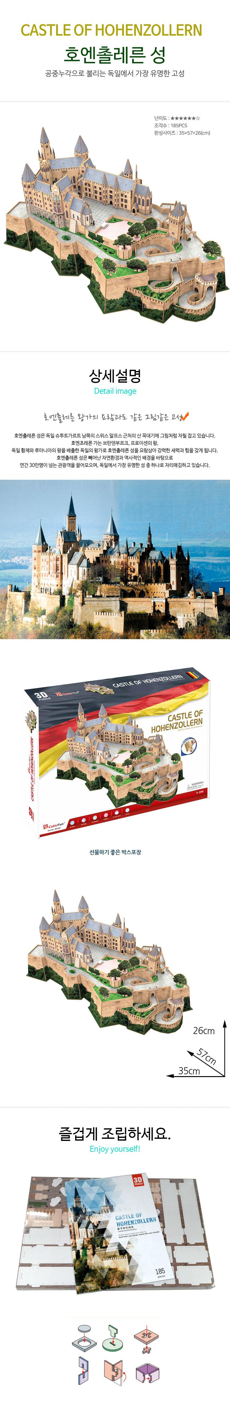 큐빅펀 3D퍼즐 호엔촐레른 성 - 큐빅펀, 31,870원, 조각/퍼즐, 3D입체퍼즐