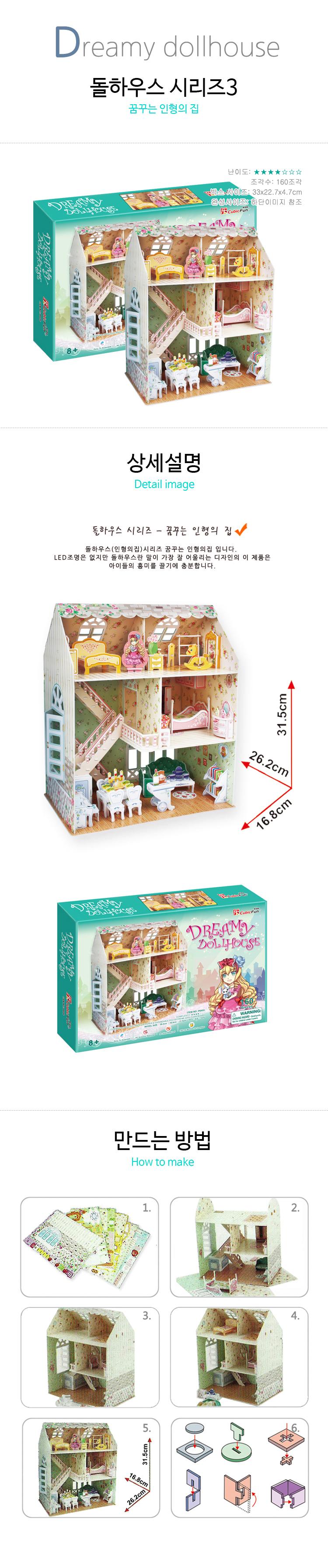 큐빅펀 3D퍼즐 꿈꾸는 인형의 집15,300원-큐빅펀키덜트/취미, 블록/퍼즐, 조각/퍼즐, 3D입체퍼즐바보사랑큐빅펀 3D퍼즐 꿈꾸는 인형의 집15,300원-큐빅펀키덜트/취미, 블록/퍼즐, 조각/퍼즐, 3D입체퍼즐바보사랑