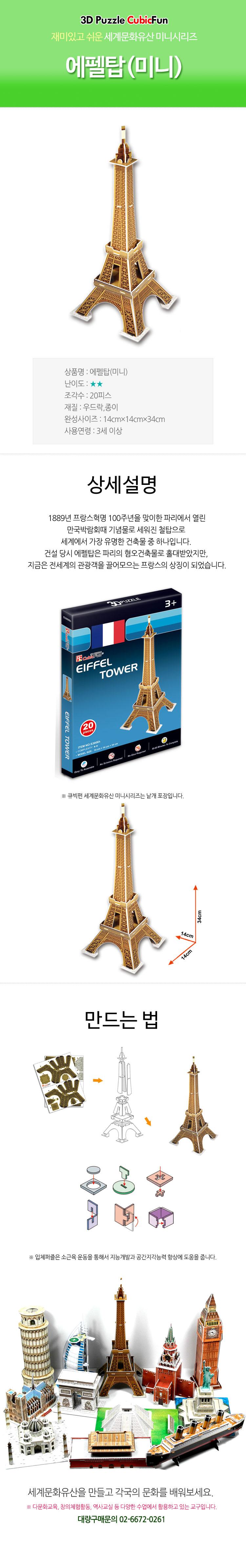 세계유명건축물 입체퍼즐 에펠탑 미니 - 큐빅펀, 2,970원, 조각/퍼즐, 3D입체퍼즐