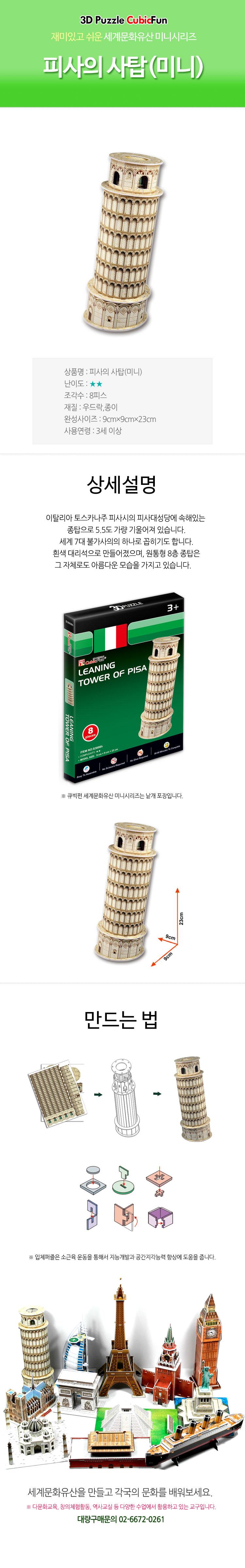 세계유명건축물 입체퍼즐 피사의사탑 미니 - 큐빅펀, 3,500원, 조각/퍼즐, 3D입체퍼즐