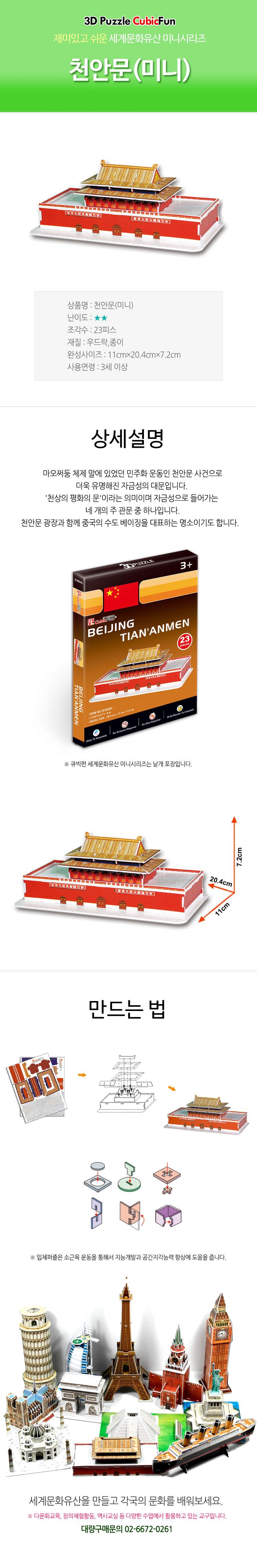세계유명건축물 입체퍼즐 천안문 미니 - 큐빅펀, 3,500원, 조각/퍼즐, 3D입체퍼즐