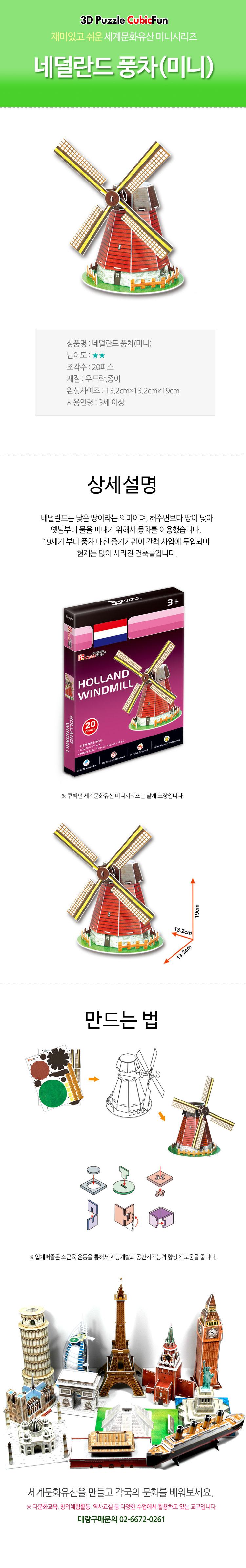 세계유명건축물 입체퍼즐 네덜란드풍차 미니 - 큐빅펀, 3,500원, 조각/퍼즐, 3D입체퍼즐