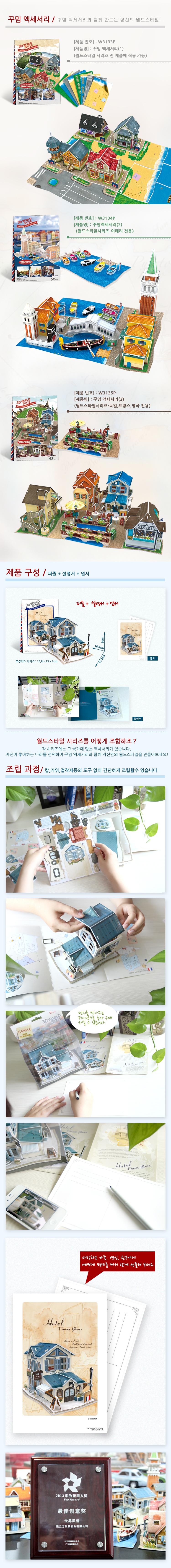 큐빅펀 3D월드스타일 동남아 4개국 - 큐빅펀, 5,100원, 조각/퍼즐, 3D입체퍼즐