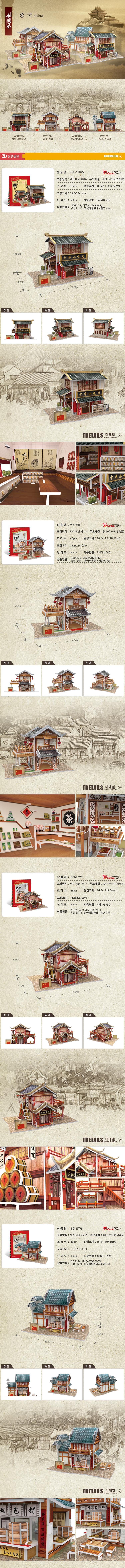 큐빅펀 3D월드스타일 중국 - 큐빅펀, 5,100원, 조각/퍼즐, 3D입체퍼즐