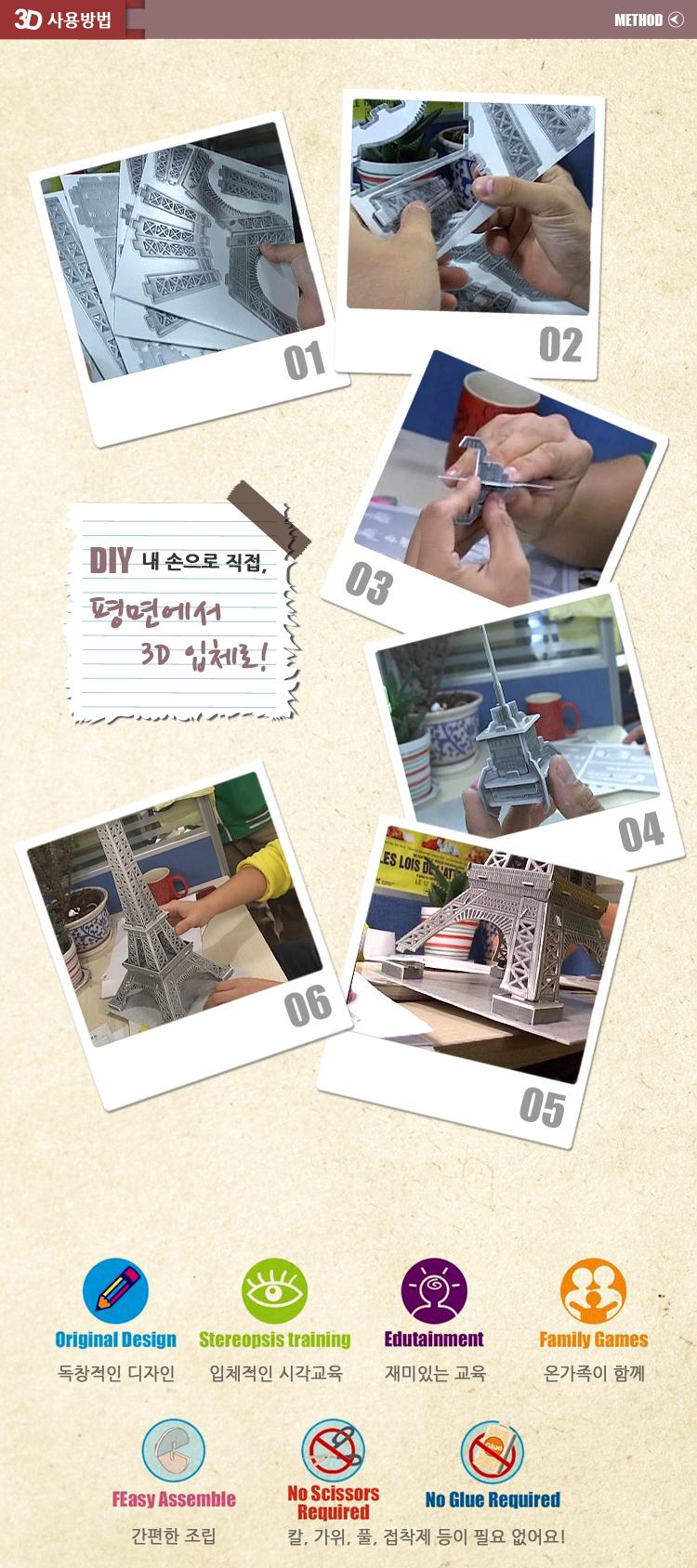 큐빅펀 3D월드스타일 일본 - 큐빅펀, 5,400원, 조각/퍼즐, 3D입체퍼즐