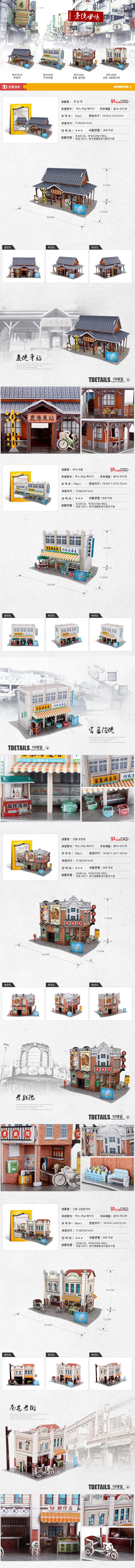 큐빅펀 3D월드스타일 대만 - 큐빅펀, 5,100원, 조각/퍼즐, 3D입체퍼즐