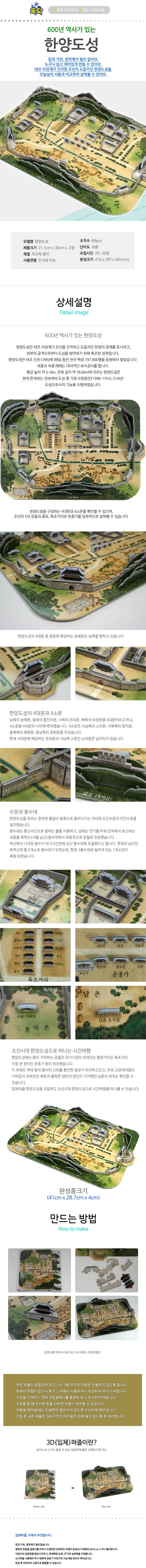 입체퍼즐 600년 역사의 한양도성 - 종이로예쁜, 7,650원, 조각/퍼즐, 3D입체퍼즐