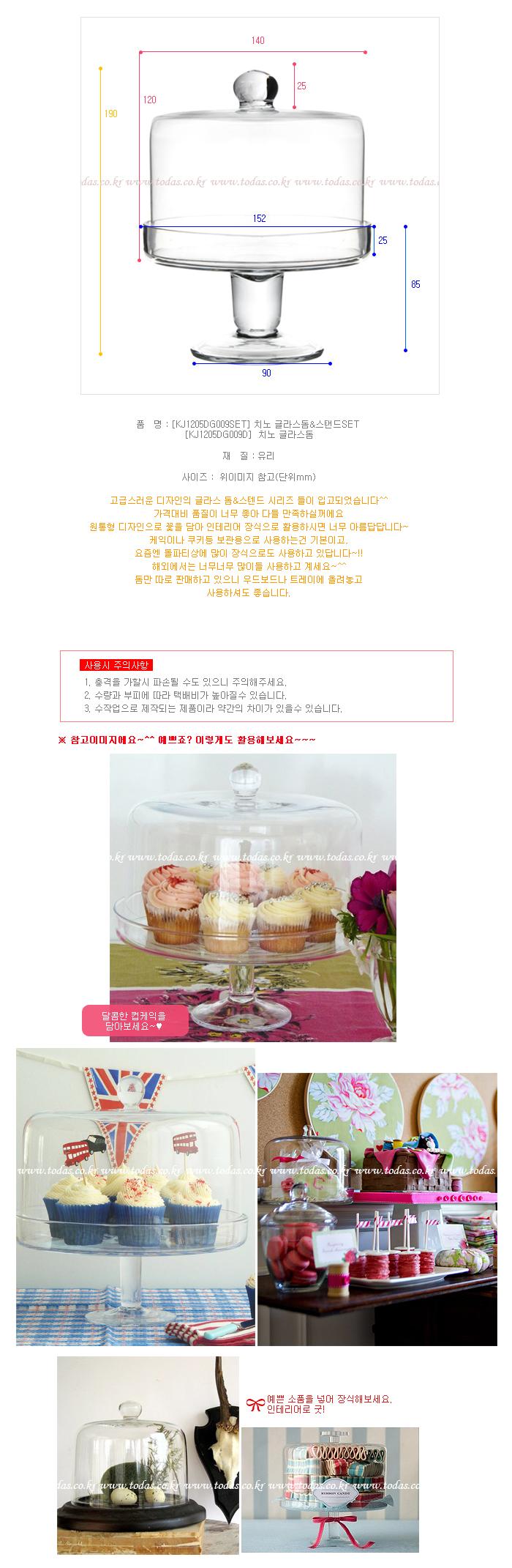 치노 글라스돔/세트 2종중택1 - 토다스, 14,100원, 주방소품, 주방 소모품