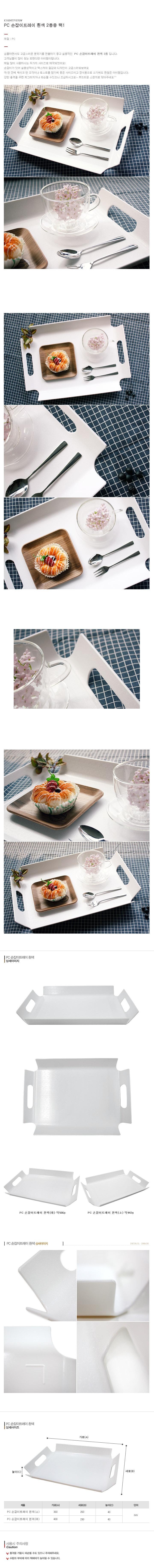 PC 손잡이트레이 흰색 갈색 블랙 6종중 택1 - 토다스, 5,700원, 주방소품, 쟁반/트레이