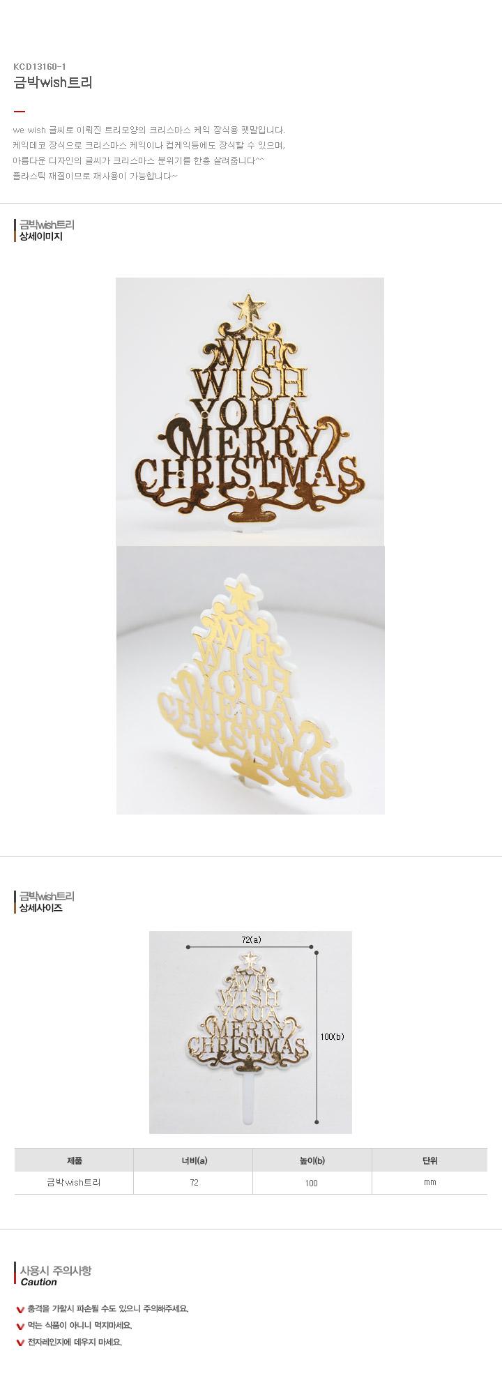 크리스마스케익장식 사출 50개묶음 8종중택1 - 토다스, 7,150원, 파티용품, 데코/장식용품