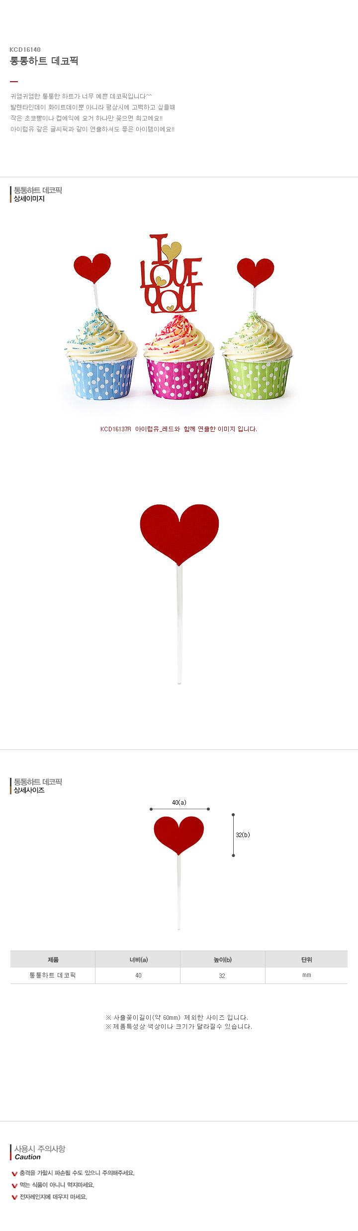 통통하트 케익데코픽 10개묶음 - 토다스, 5,900원, 파티용품, 데코/장식용품