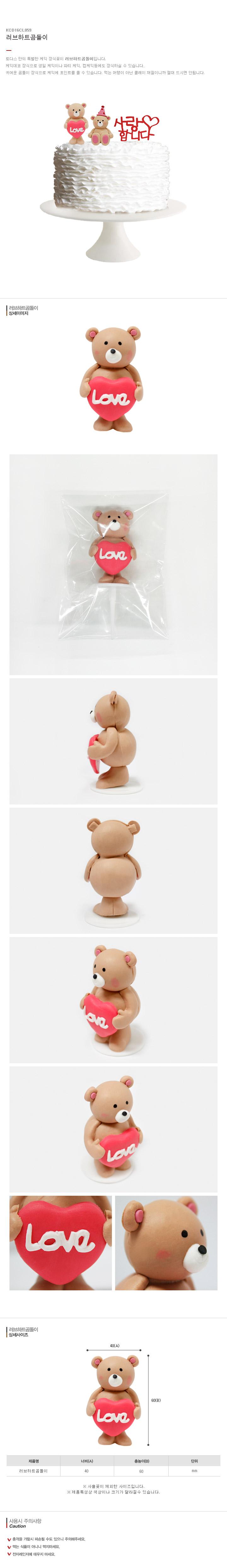 러브하트곰돌이 클레이 케익장식 - 토다스, 1,800원, DIY재료, 토핑/데코