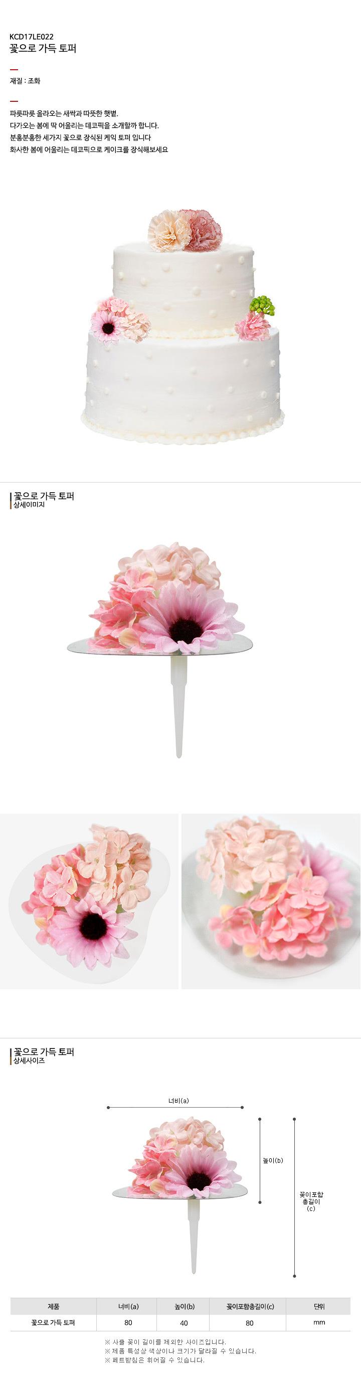 꽃장식 B세트 10개묶음 - 토다스, 20,900원, 파티용품, 데코/장식용품