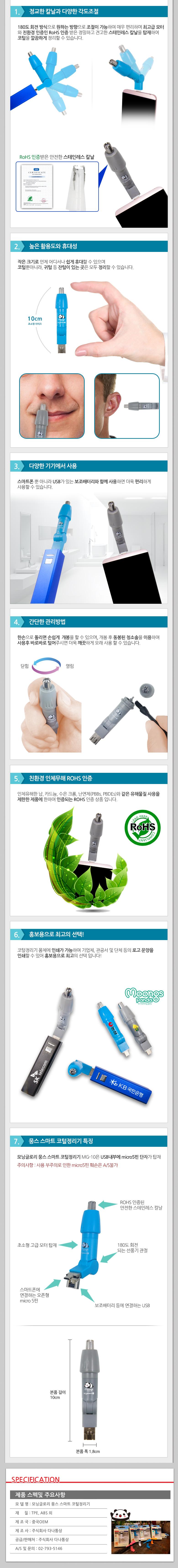 모닝글로리 뭉스 스마트폰 코털정리기 USB 8핀 5핀 C타입 - 토도스몰, 8,900원, 제모기, 코털정리기