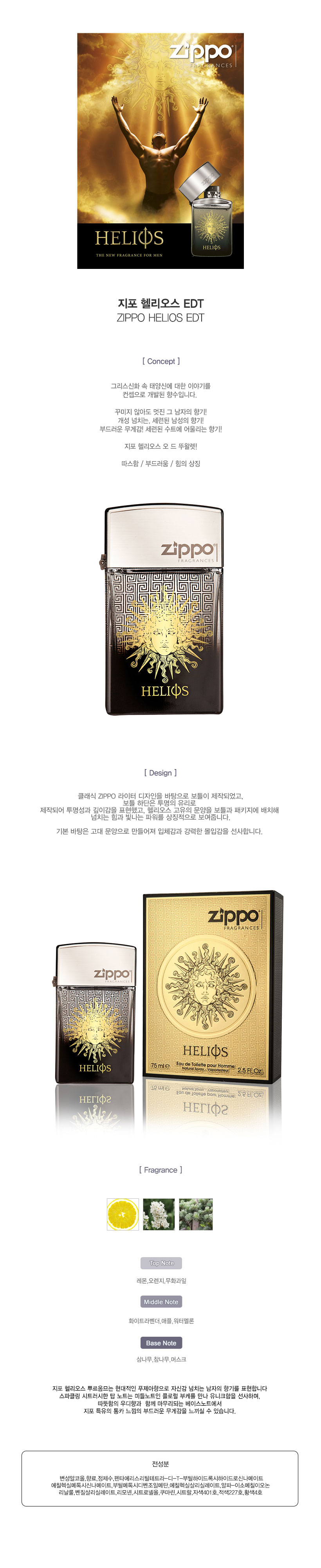 helios_edt.png