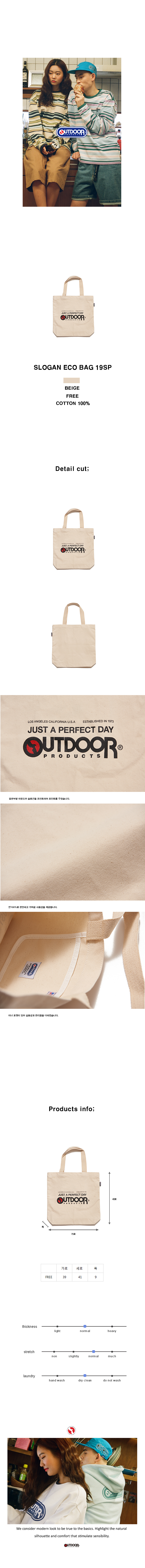 아웃도어 프로덕츠(OUTDOOR PRODUCTS) SLOGAN ECO BAG 19SP