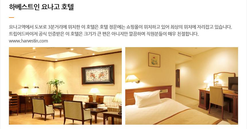 ttj_hotel_harvestin.jpg