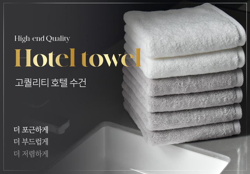 타월리스트(TowelisT) - 소개