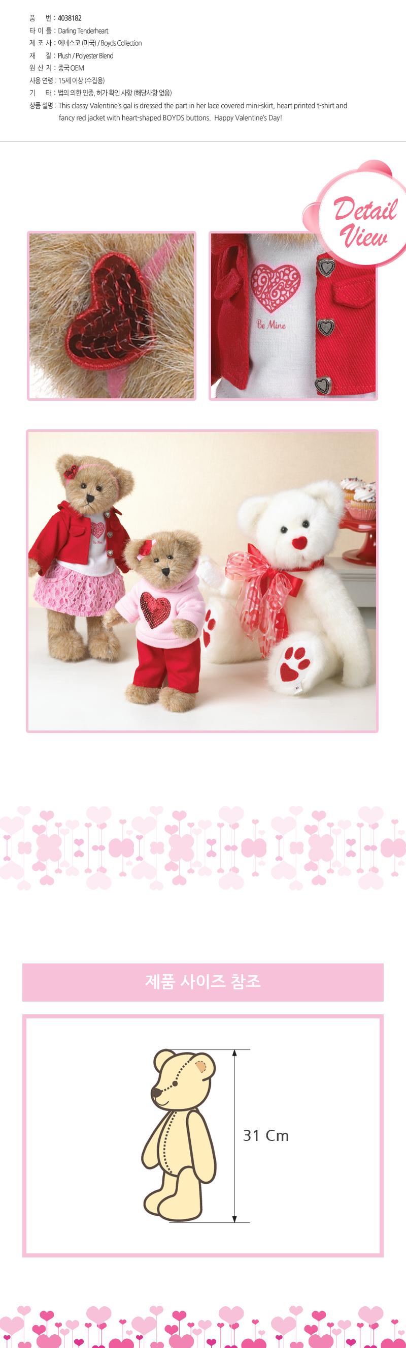 Valentines TeddyBear52,000원-보이즈테디베어키덜트/취미, 패브릭인형, 캐릭터인형, 테디베어바보사랑Valentines TeddyBear52,000원-보이즈테디베어키덜트/취미, 패브릭인형, 캐릭터인형, 테디베어바보사랑