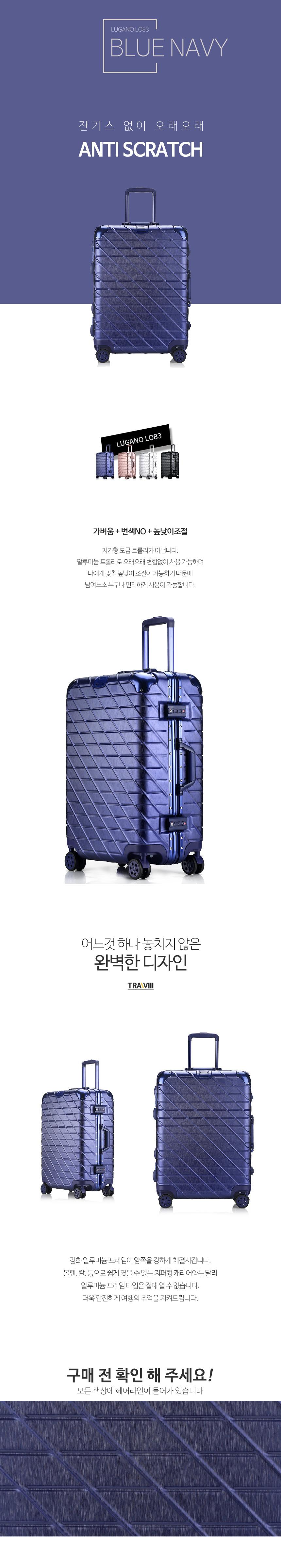 Lugano 루가노 블루네이비 24인치 수화물용 캐리어 여행가방 - 꼬뱅, 179,000원, 하드형, 24inch 이하