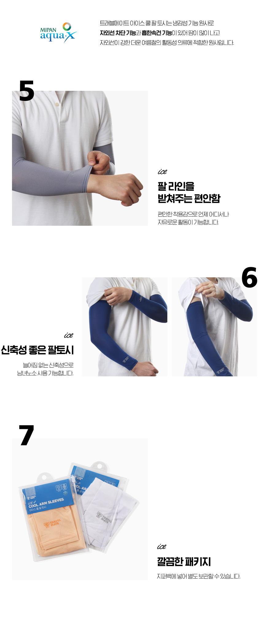트래블메이트(TRAVELMATE) 아이스 쿨 팔 토시