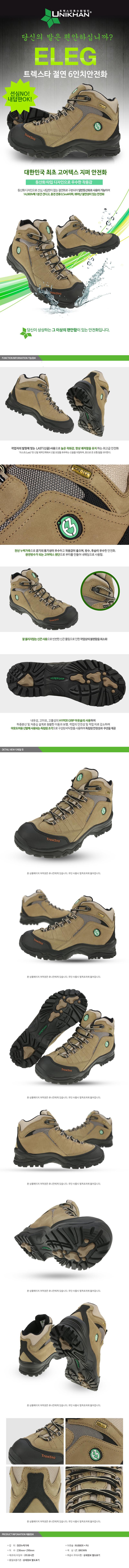 당신의 발은 편안 하십니까? ELEG2 유니칸 6인치 고어텍스 절연화