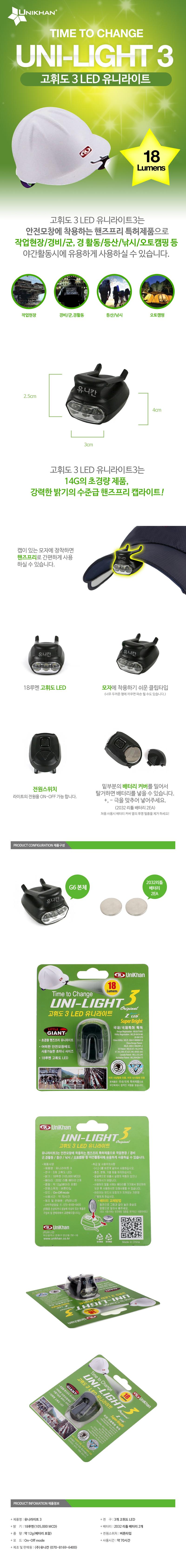 UNI-LIGHT 3 고휘도 3 LED 유니라이트