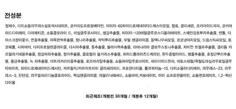 오리엔탈블라썸 단백질케어 3종(샴푸+미스트+에센스) - 딥퍼랑스, 93,000원, 헤어케어, 샴푸/린스