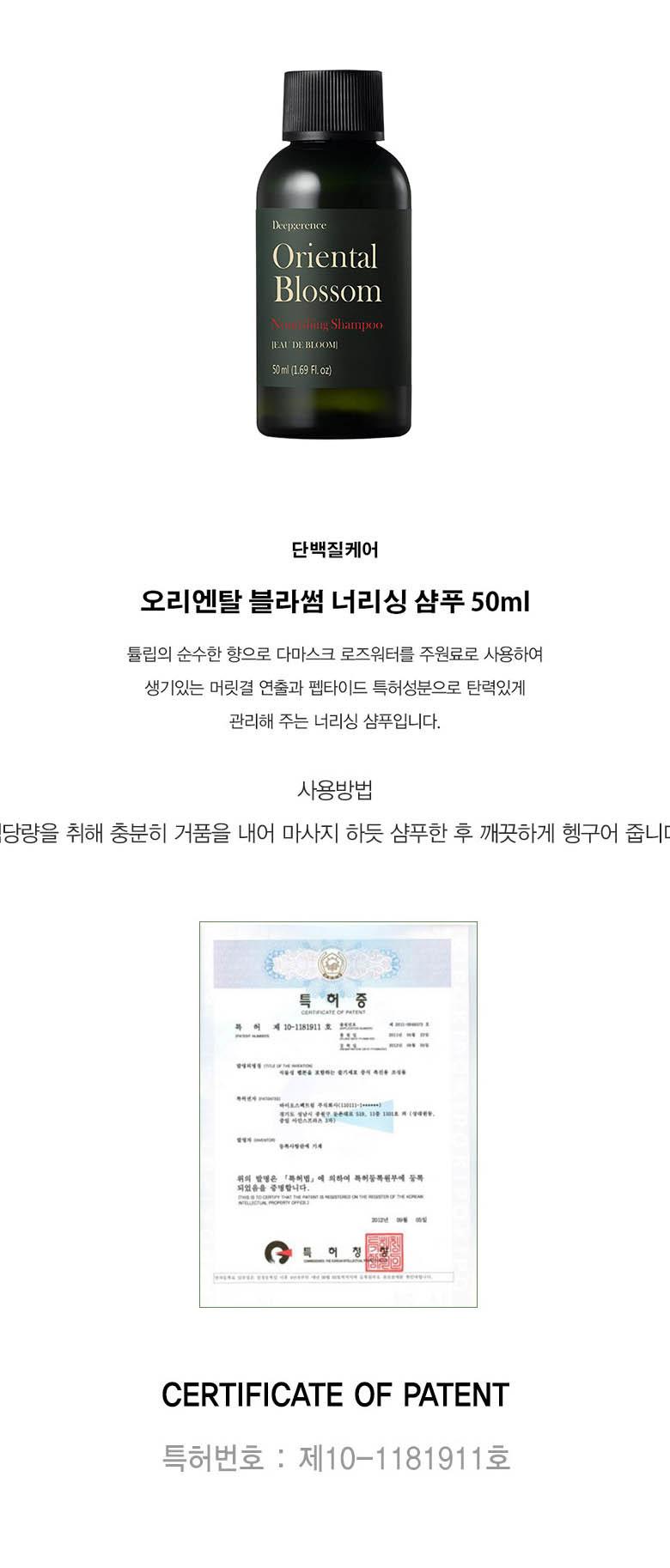 헤어바디 미니어처 트래블키트 4종 SET - 딥퍼랑스, 28,000원, 헤어케어, 샴푸/린스