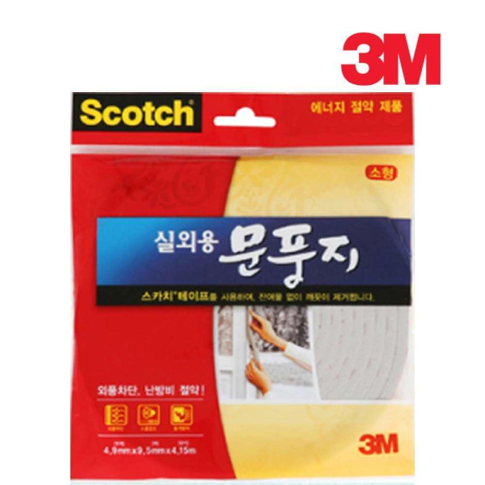 3M문풍지 실외용 소형 2292 [제작 대량 도매 로고 인쇄 레이저 마킹 각인 나염 실크 uv 포장 공장 문의는 네이뽕]