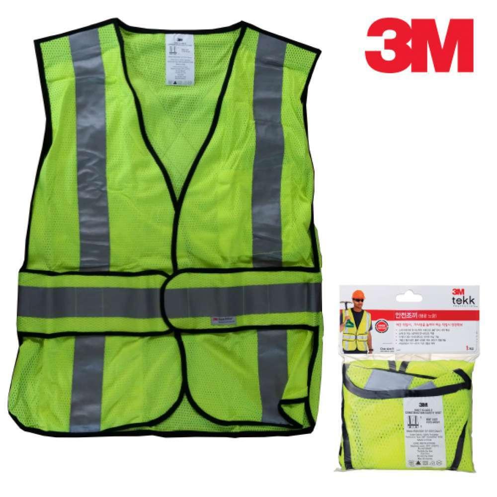 3M TEKK 안전조끼 형광노랑 [제작 대량 도매 로고 인쇄 레이저 마킹 각인 나염 실크 uv 포장 공장 문의는 네이뽕]