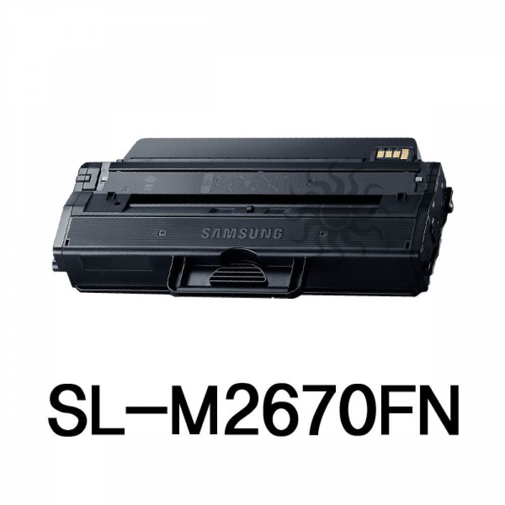 SL-M2670FN 삼성 슈퍼재생토너 흑백