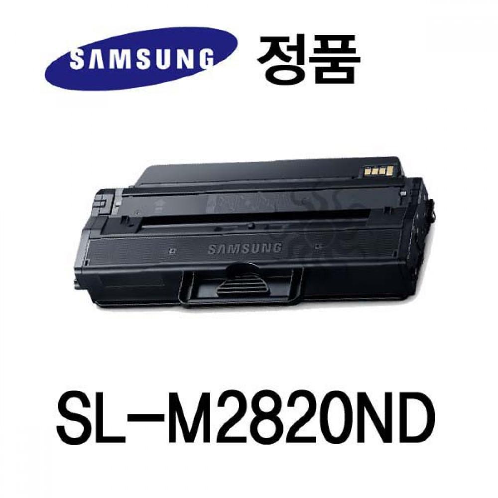 삼성정품 SL-M2820ND 흑백 레이저프린터 토너 검정