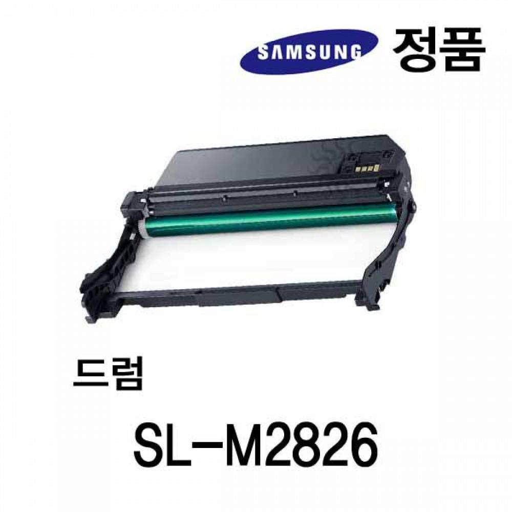 삼성정품 SL-M2826 흑백 레이저프린터 드럼