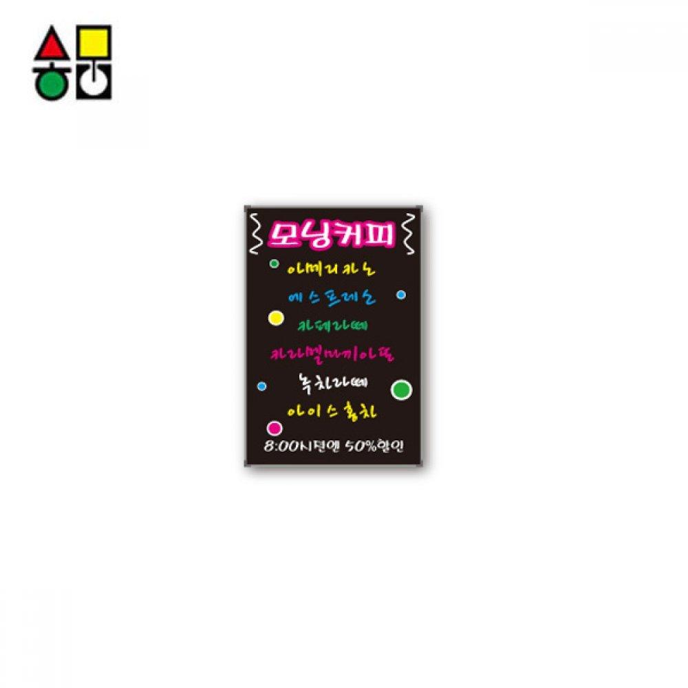 삼화 AB-300 블랙보드 300x400 형광마카펜 8색 포함
