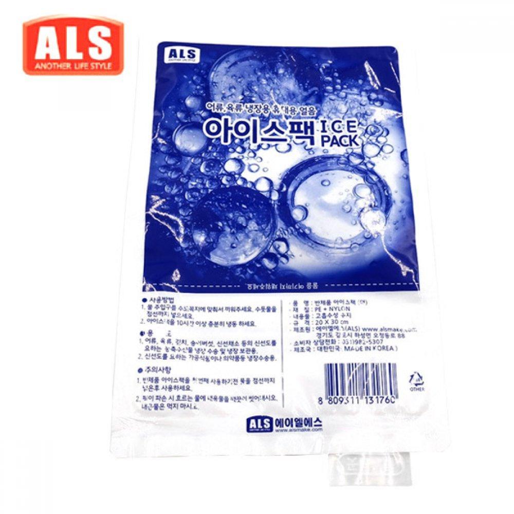 ALS 휴대용 아이스팩 대형 20매 반제품 [제작 대량 도매 로고 인쇄 레이저 마킹 각인 나염 실크 uv 포장 공장 문의는 네이뽕]