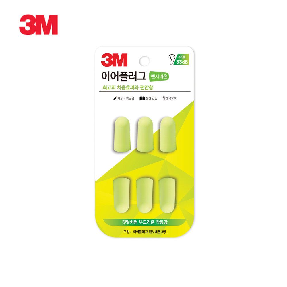 3M 이어플러그 귀마개 펜시네온 리필 3쌍 [제작 대량 도매 로고 인쇄 레이저 마킹 각인 나염 실크 uv 포장 공장 문의는 네이뽕]