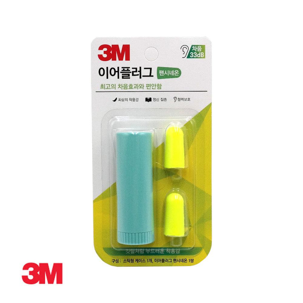 3M 이어플러그 귀마개 펜시네온 민트 [제작 대량 도매 로고 인쇄 레이저 마킹 각인 나염 실크 uv 포장 공장 문의는 네이뽕]