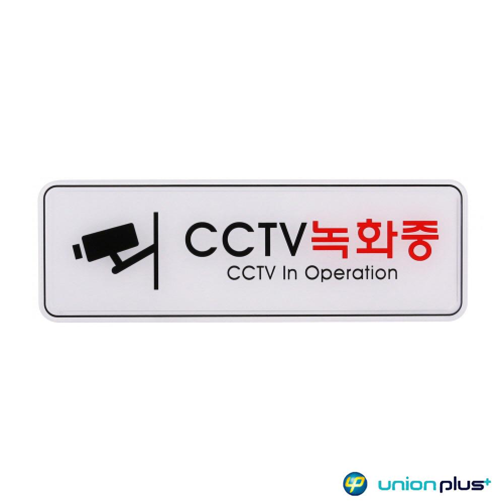 엣지사인 표지판 CCTV녹화중 ED9101 255x85mm [제작 대량 도매 로고 인쇄 레이저 마킹 각인 나염 실크 uv 포장 공장 문의는 네이뽕]