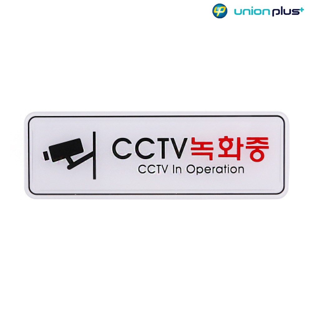 엣지사인 표지판 CCTV녹화중 ED9207 195x65mm [제작 대량 도매 로고 인쇄 레이저 마킹 각인 나염 실크 uv 포장 공장 문의는 네이뽕]