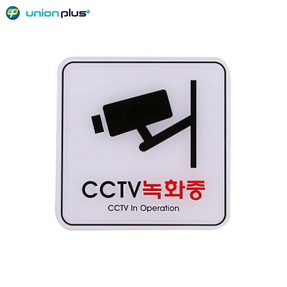 엣지사인 표지판 CCTV녹화중 ED9401 120x120mm [제작 대량 도매 로고 인쇄 레이저 마킹 각인 나염 실크 uv 포장 공장 문의는 네이뽕]