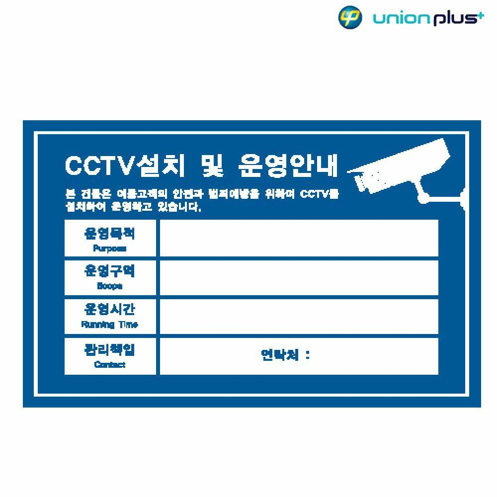 포맥스표지판 CCTV설치안내-청색 U-7004 300x200x2mm [제작 대량 도매 로고 인쇄 레이저 마킹 각인 나염 실크 uv 포장 공장 문의는 네이뽕]