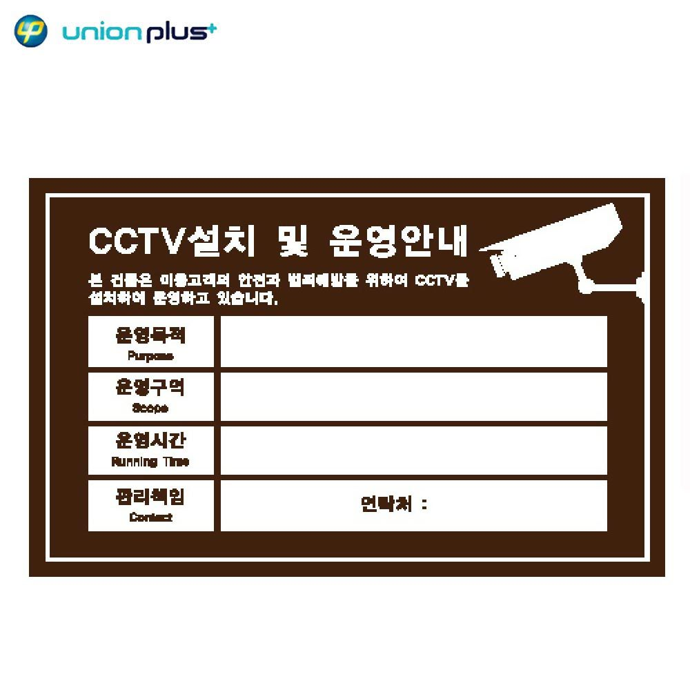 포맥스표지판 CCTV설치안내-밤색 U-7005 300x200x2mm [제작 대량 도매 로고 인쇄 레이저 마킹 각인 나염 실크 uv 포장 공장 문의는 네이뽕]