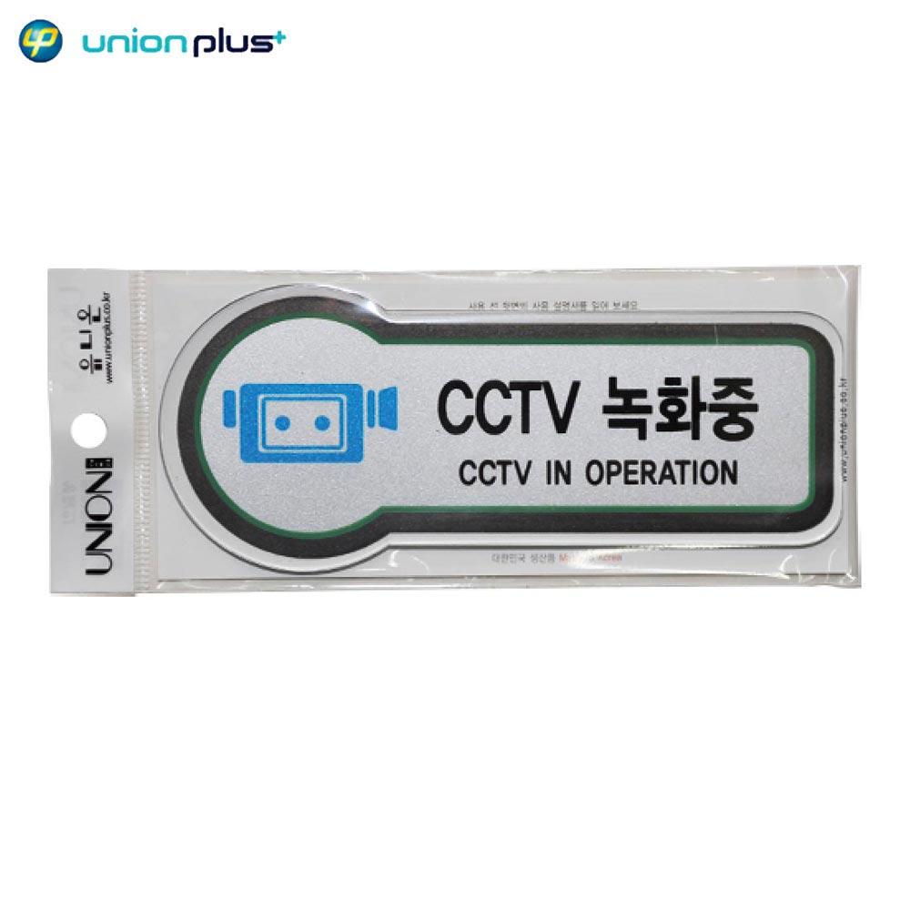 픽토플러스 표지판 CCTV녹화중 U-8808 157x66mmx3t [제작 대량 도매 로고 인쇄 레이저 마킹 각인 나염 실크 uv 포장 공장 문의는 네이뽕]