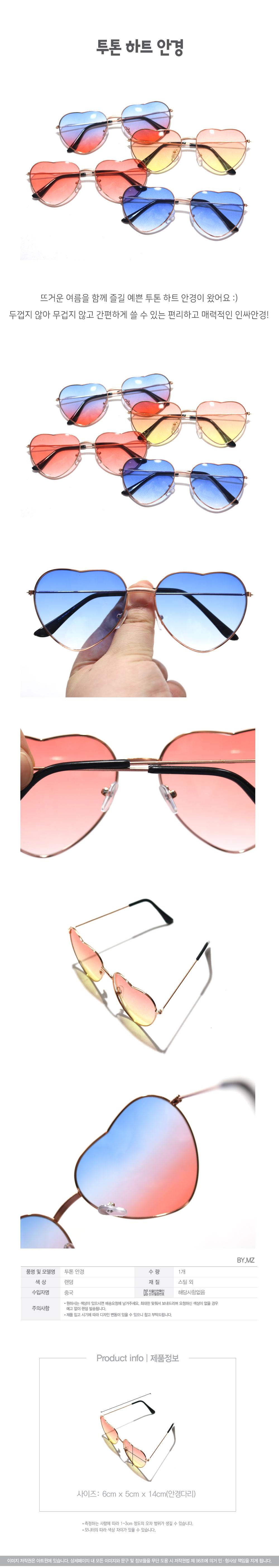 3000투톤하트안경 - 아트윈, 3,000원, 안경/선글라스, 선글라스