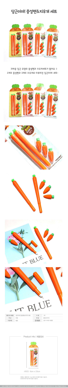 1000당근이야중성펜지우개세트 - 아트윈, 1,000원, 볼펜, 심플 볼펜
