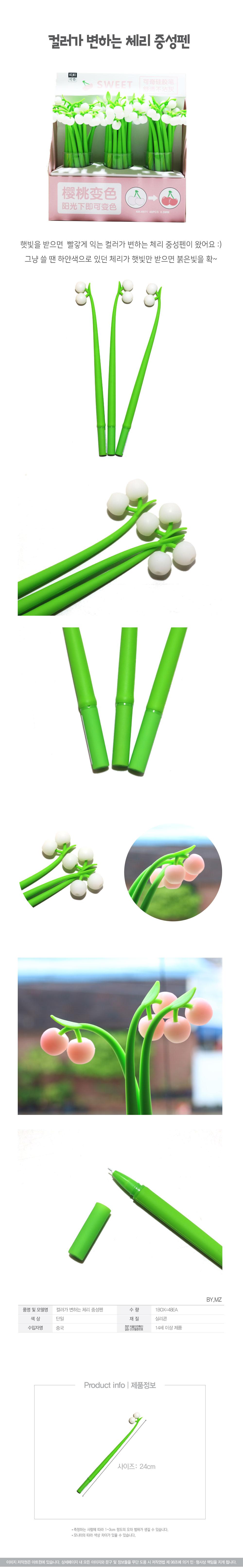 2000색이변하는체리중성펜BOX - 아트윈, 95,900원, 볼펜, 심플 볼펜