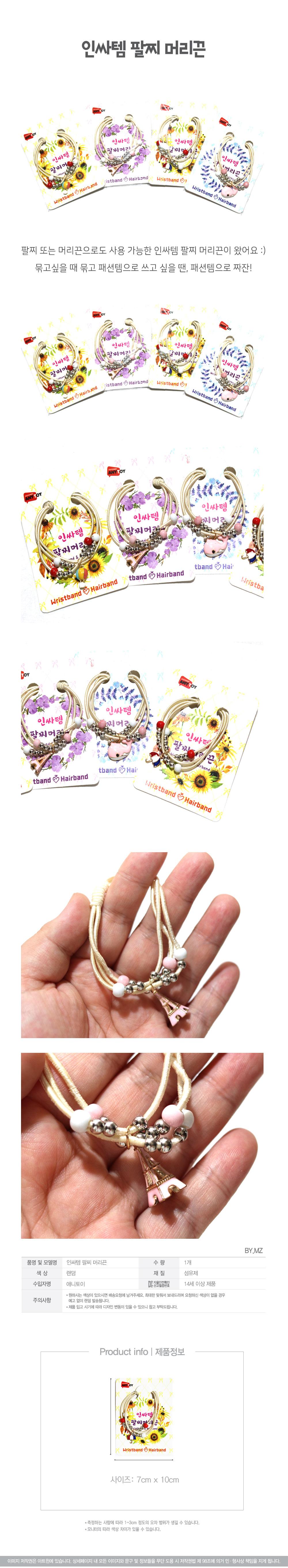 1000인싸템팔찌머리끈 - 아트윈, 1,000원, 헤어핀/밴드/끈, 헤어핀/끈