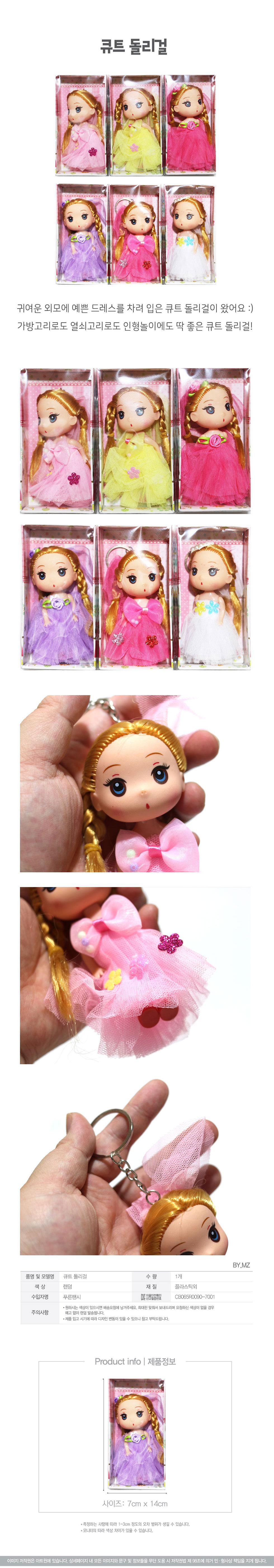 3000큐트돌리걸 - 아트윈, 3,000원, 캐릭터인형, 기타 캐릭터 인형