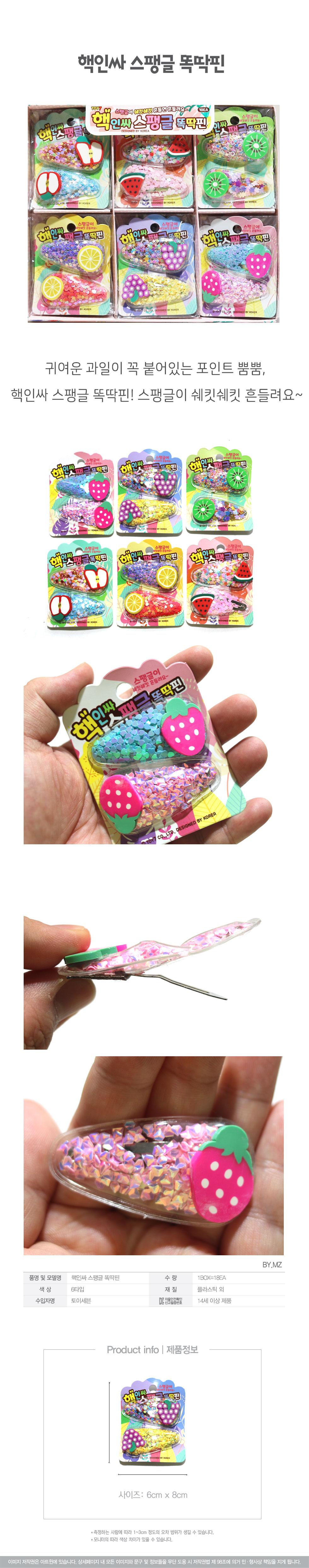 2000핵인싸스팽글똑딱핀BOX - 아트윈, 35,900원, 헤어핀/밴드/끈, 헤어핀/끈